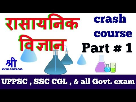 chemistry for ssc cgl , uppsc in Hindi | crash course of general science part 1 for competitive exam