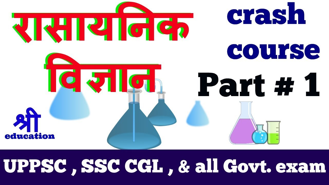 chemistry for ssc cgl , uppsc in Hindi   crash course of general science  part 1 for competitive exam