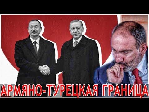 Армяно-турецкая граница, падения рейтинга Эрдогана. Почему Алиев молчит?