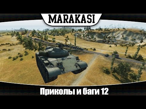 World Of Tanks приколы и баги 12