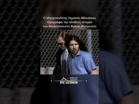 Η αληθινή ιστορία του θανατοποινίτη Φρανκ (Αντώνιου) - Λεμεσού Αθανάσιος #shorts