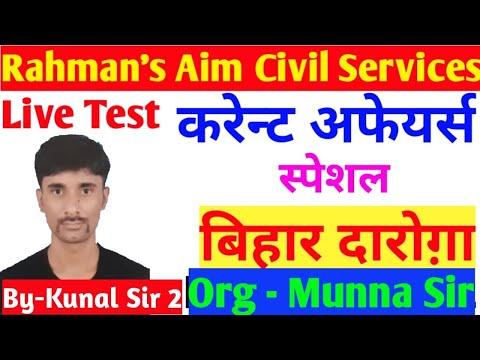BPSC | बिहार दारोगा |करंट अफेयर्स TEST || BY- KUNAL SIR ||Rahman's aim civil services