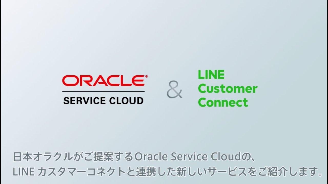 Oracle Service Cloud と LINEカスタマーコネクト連携
