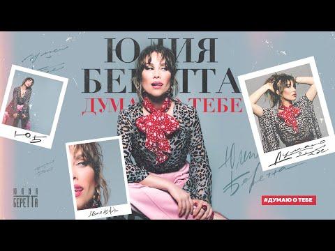 Юлия Беретта - Думаю о тебе / Премьера песни 2020