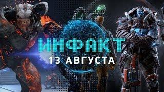 QuakeCon 2018: геймплей DOOM, PvP в Fallout 76, Let It Die для PC, сериал от Apple и Ubisoft…