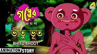 Gapper Feriwala | Bhitu Bhoot | Bangla Cartoon Video