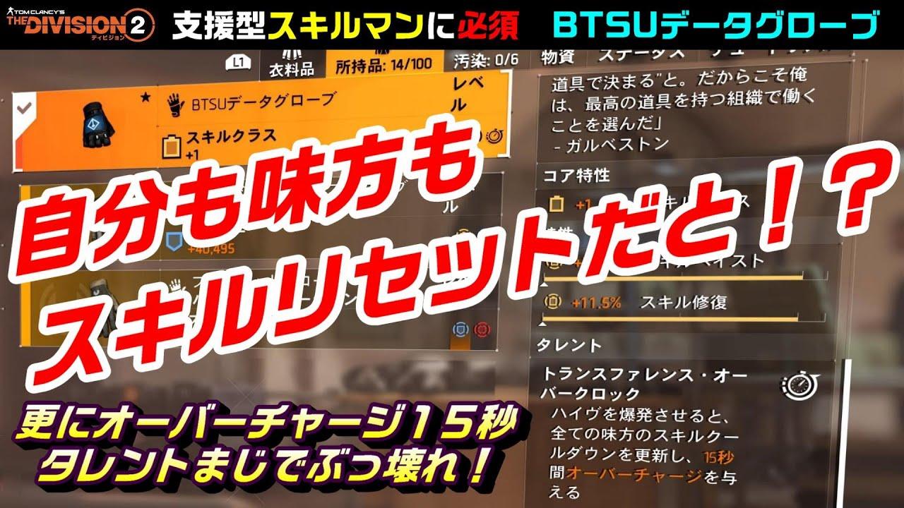 ディビジョン 2 btsu データ グローブ