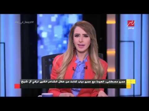 عمرو مصطفى يكشف كواليس أغنية