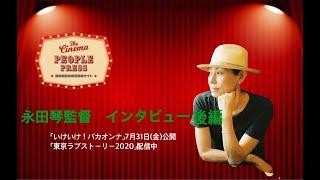 2020年7月31日(金)公開の「いけいけ!バカオンナ」 監督の永田琴さんのインタビュー 前編後編に分けてお送りします。 後半は「東京ラブストーリー2020」でもタッグを ...
