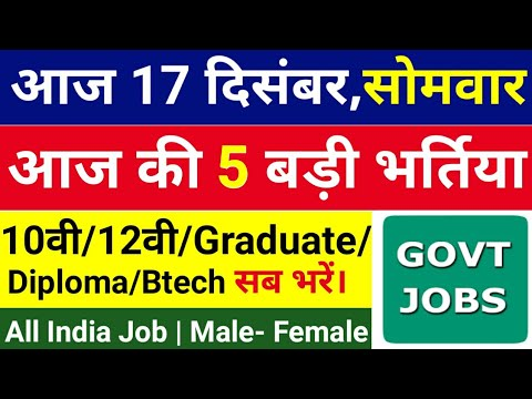 आज 17 दिसंबर की 5 बड़ी भर्तियां #56    Government Jobs 2019