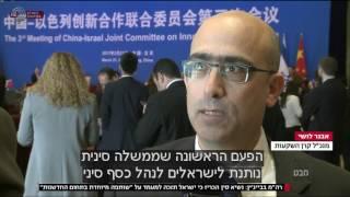 מבט – נשיא סין הודיע היום כי ישראל תזכה למעמד של