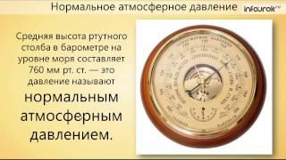 видео Атмосферное давление