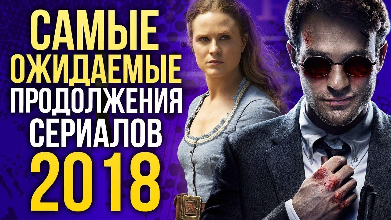 английские сериалы 2018 года