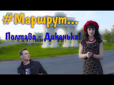2#Маршруты Полтава-Диканька Ukraine