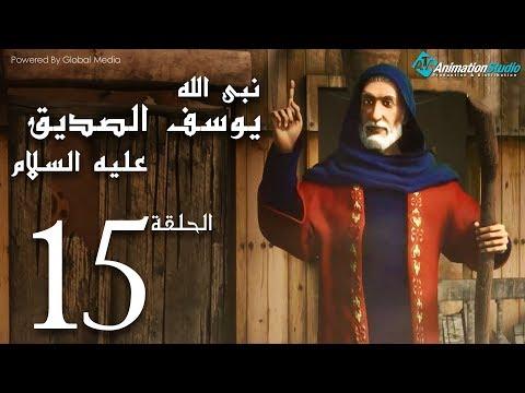 """مسلسل""""يوسف الصديق"""" الحلقة 15 Joseph Al - Siddiq eps"""