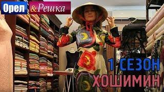 видео Отели Хошимина (Вьетнам): дорогие и доступные