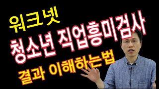 워크넷 청소년 직업흥미검사 결과 이해하는 법(진로심리검…