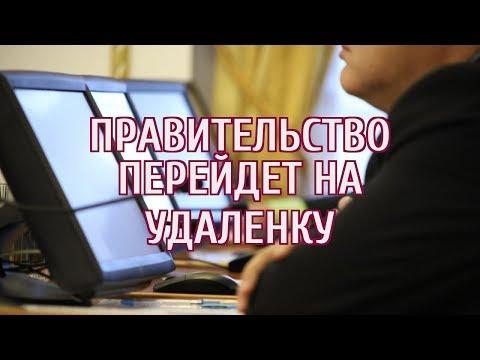 🔴 «Интерфакс»: правительство России может перейти на удаленную работу вслед за Путиным