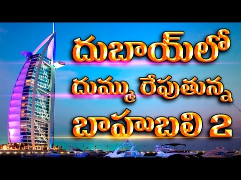 Bahubali 2 first day box office...