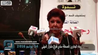 مصر العربية | رجاء الجداوي: الصحافة سندي طوال مشوار المهني
