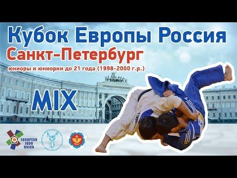 2018.04.14 MIX Кубок Европы до 21 года Финальная часть