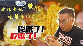 """广州︱眼下正是吃黄油蟹的时节,吃到满嘴流油的姚大秋明显忘了""""经费""""二字了! 【品城记】"""