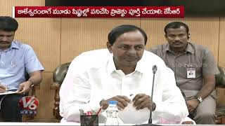 CM KCR Review Meet On Palamuru Rangareddy Lift Irrigation Project  Telugu News