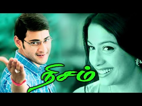 Tamil Superhit Full Movie | Nisam | Mahesh Babu & Rakshita