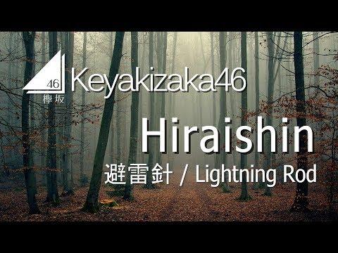 Keyakizaka46 - Hiraishin [LYRICS VIDEO - Rom/Eng]
