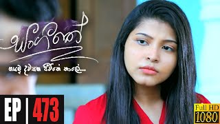 Sangeethe | Episode 473 11th February 2021 Thumbnail