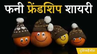 फनी फ्रेंडशिप शायरी | Funny Friendship Shayari | Dosti Shayari Funny