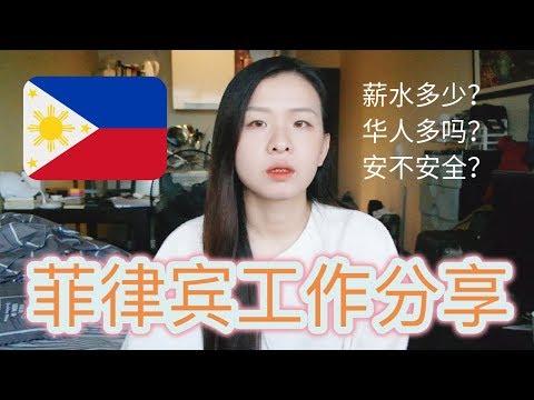 菲律宾华人工作 | 心得分享 | 衣食住行