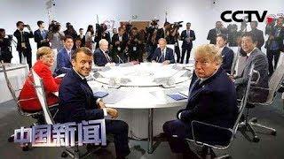 [中国新闻] 七国集团峰会落幕 实质成果有限 | CCTV中文国际