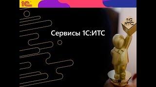 Вебинар по сервисам 1С:ИТС для участников конкурса 1С:ИТС (21.06.2018 г.)