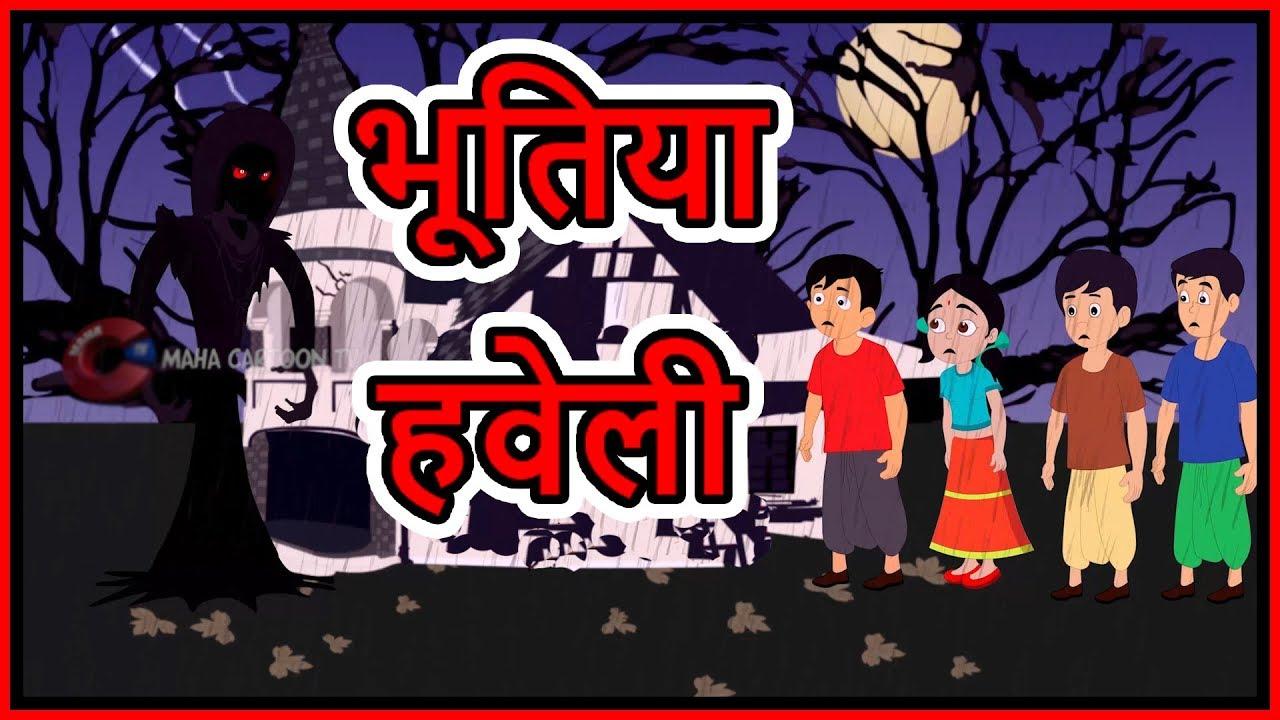 भूतिया हवेली | Hindi Cartoon | Moral Stories for Kids | Cartoons for  Children | Maha Cartoon TV XD
