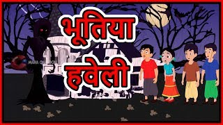 भूतिया हवेली | Hindi Cartoon | Moral Stories for Kids | Cartoons for Children | Maha Cartoon TV XD
