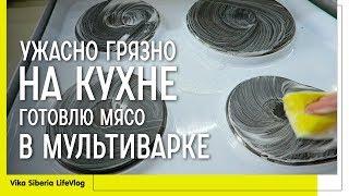 #Мотивация и #УБОРКА КУХНИ / Чищу и мою #КУХНЮ / Ежедневная уборка / ВЛОГ/ LifeVlog