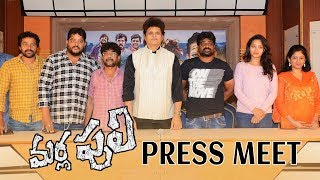 Marla Puli Movie Press Meet | Varun Sandesh | Archana | TFPC