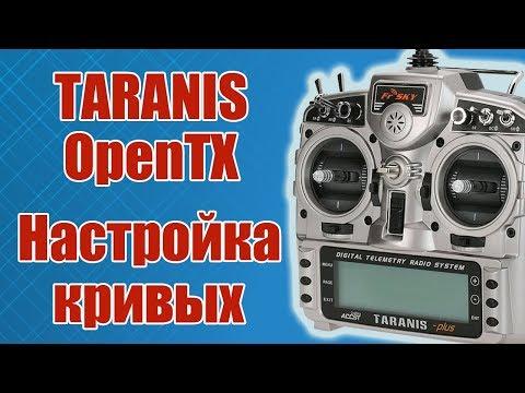 видео: TARANIS / Настройка пользовательских кривых / ALNADO