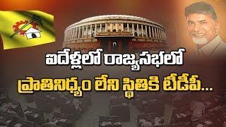 టీడీపీకి మరో షాక్..! || No chance for TDP Leaders in Rajya Sabha Quota || NTV