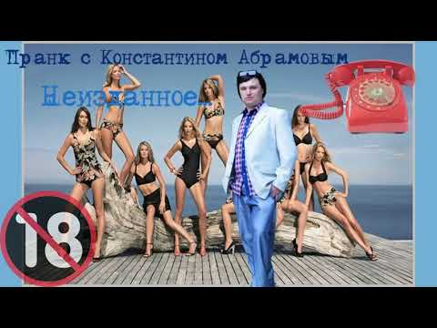 Пранк с Константином Абрамовым - Подставной пранк с Афоней