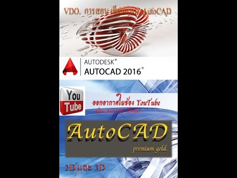 AutoCAD 2016  Chapter 1