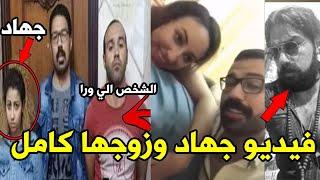 مراته نايمه مع واحد صاحبه و هو بيصور قولي باي باي يا جهاد !! فيديو كامل ..