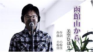 今回は隠れた名曲「函館山から」に挑戦してみました♪ 美空ひばりさんの...