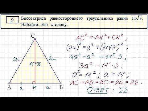Как рассчитать сторону равностороннего треугольника