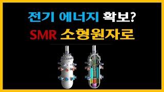 전기 에너지 확보? SMR 소형원자로