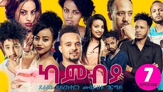 New Eritrean Film 2018 - Cambia Ep7