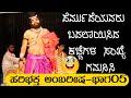 YAKSHAGANA I ಹರಿಭಕ್ತ ಅಂಬರೀಷ - ಭಾಗ05 I ದೂರ್ವಾಸನಾಗಿ ಪೆರ್ಮುದೆ ಅದ್ಭುತ ಅಭಿನಯ🔥ಶಿವರಾಜ್ ಬಜಕೂಡ್ಲು-🔥ಸುದರ್ಶನ🔥