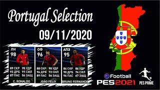 Селекция игроков сборной Португалии Portugal Selection Team 09 11 2020 PES mobile 2021