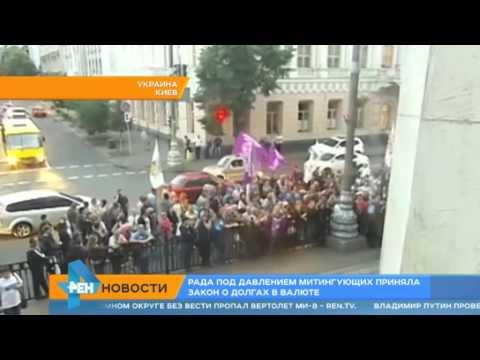 На Украине приняли закон о реструктуризации долгов по кредитам в иностранной валюте